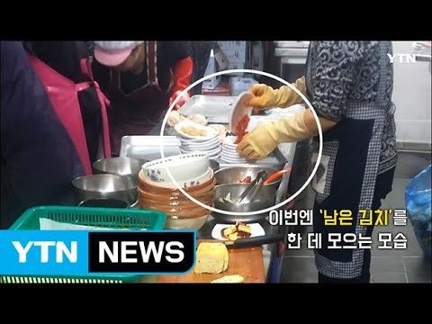バ韓国では残飯を客に提供する