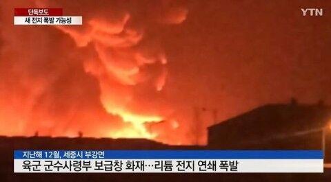 バ韓国の軍施設が爆発するのは日常茶飯事