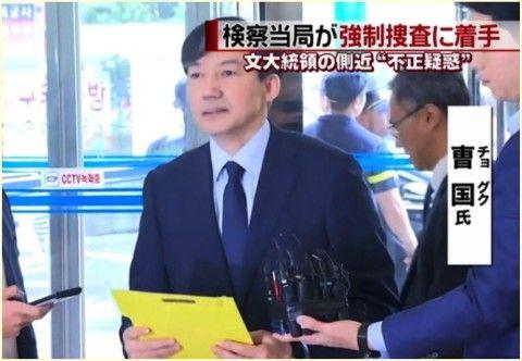 バ韓国・次期法相候補チョ・グクの妻、起訴される!!