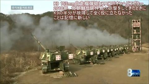 韓国の兵器は故障しているのが正常状態