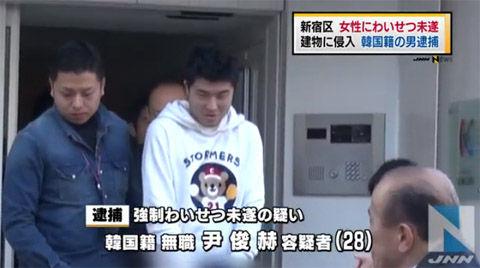 バ韓国籍・無職の尹俊赫容疑者
