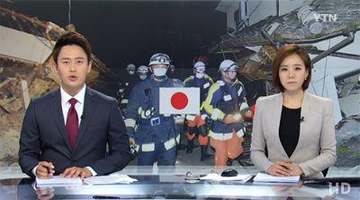 笑いをこらえながら熊本地震を報道するバ韓国メディア