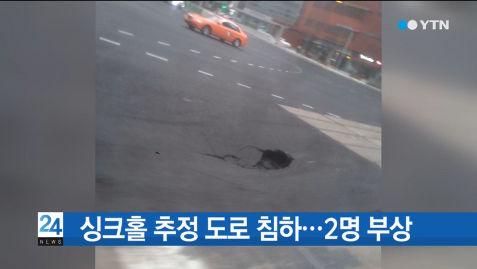 ソウルの道路でまたもやシンクホール発生