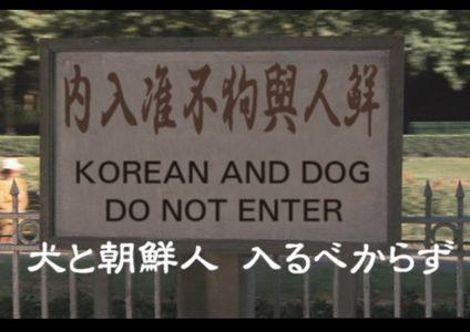 日本そのものをバ韓国塵お断りにしたい