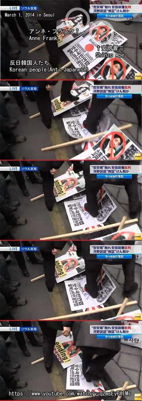 「アンネ」を踏みつける韓国人ども