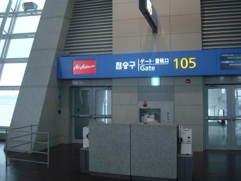 MERS感染のバ韓国塵が海外に旅行し放題