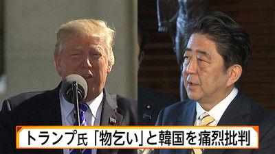 トランプ大統領がバ韓国に三行半