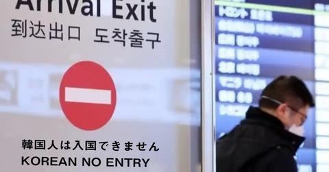 バ韓国塵どもを入国させるな!