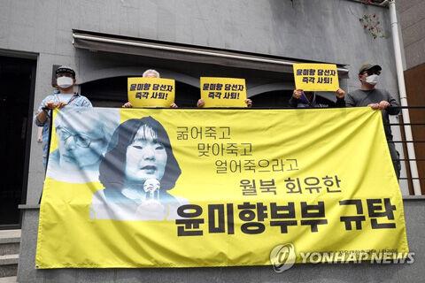 尹美香(ユン・ミヒャン)の辞職を求めるバ韓国塵ども
