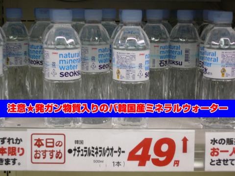 バ韓国産の水は人類にとってただの毒物です