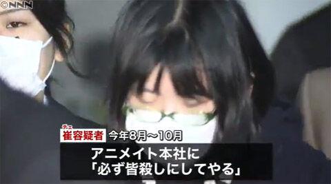 在日バ韓国塵が脅迫で逮捕