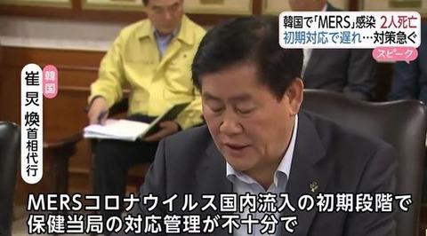 MERSの感染拡大を認めないバ韓国政府wwww