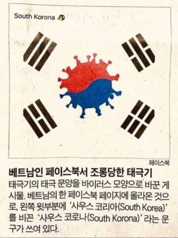 バ韓国が新型コロナの発生源と認識されるのも時間の問題
