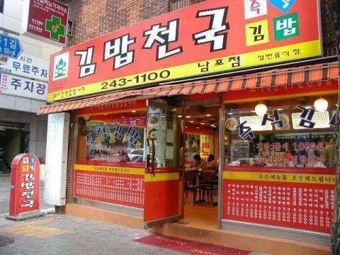 バ韓国の飲食店は汚いのが当たり前