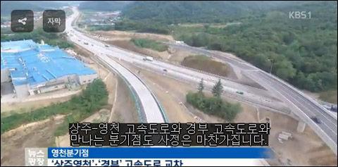出口のない高速道路を作るバ韓国
