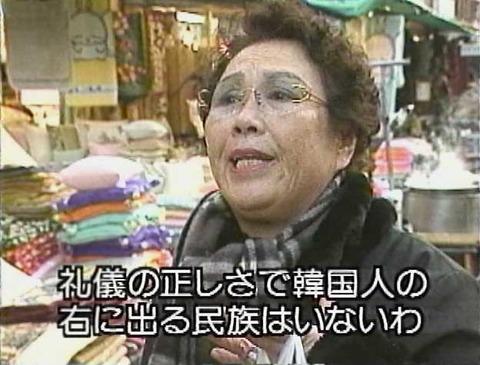 典型的なキチガイ韓国塵婆