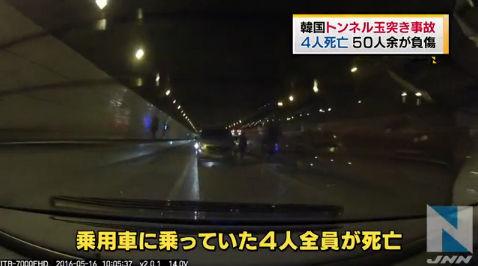バ韓国の高速道路事故で60匹近くが死傷
