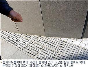 視覚障害者を壁にぶつけるための罠