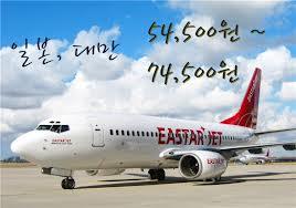 バ韓国の航空機は墜落前提で飛んでますwww