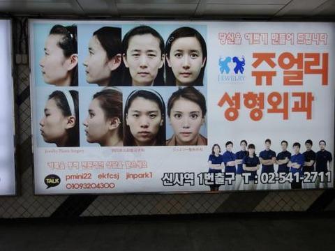 バ韓国で整形するようなバカが死んでも同情できません