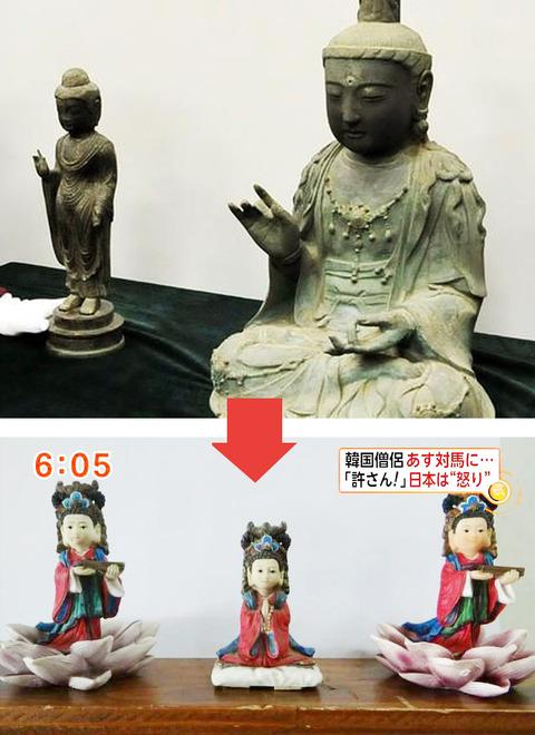 仏像泥棒を国家ぐるみでかばうバ韓国に仏罰あれ!