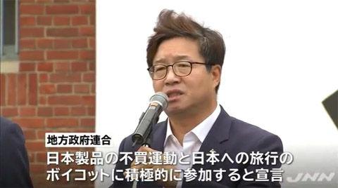 バ韓国の52自治体が日本ボイコット