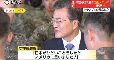 パククネ婆より能無しのバ韓国・文大統領