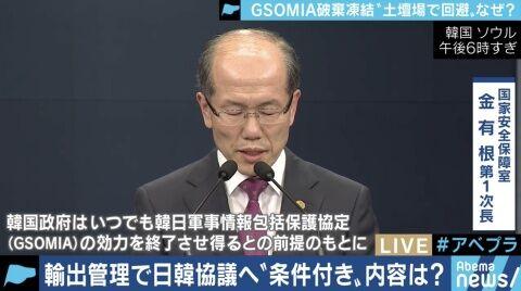 GSOMIA破棄で自滅するバ韓国