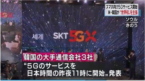 バ韓国の5Gは真っ赤な偽物でしたww