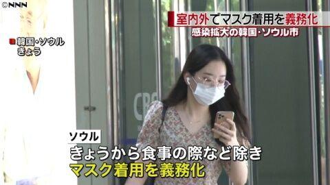 屋外でのマスク着用義務化となったバ韓国