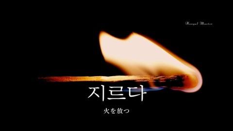 バ韓国での放火はただの日常光景