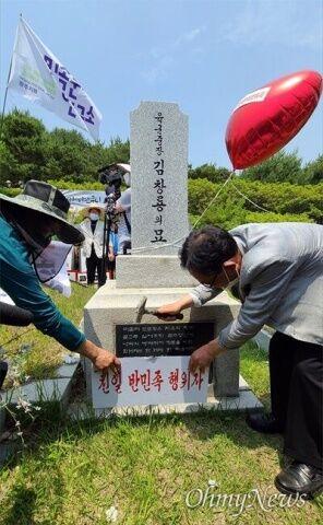 バ韓国・親日派の墓でのパフォーマンス