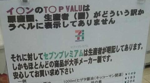 イオンのTOPVALU商品はただの汚物の塊です