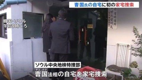 バ韓国検察がチョ・グクの自宅を家宅捜索