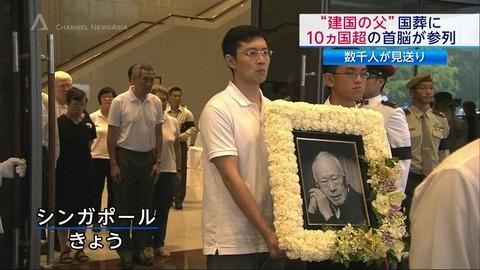 リー・クアンユー元シンガポール首相の国葬