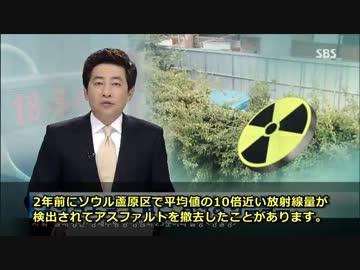 首都ソウルは放射能汚染量が世界一!
