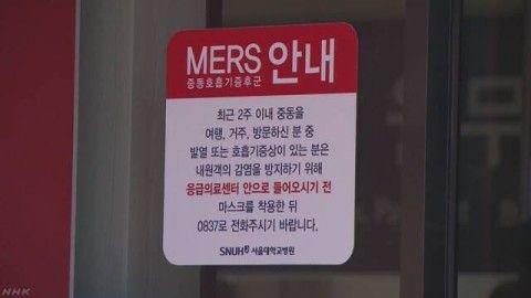 バ韓国MERSの影響で南北首脳会談延期か