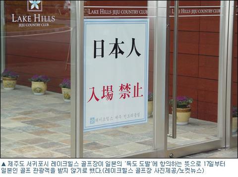韓国での入場禁止張り紙