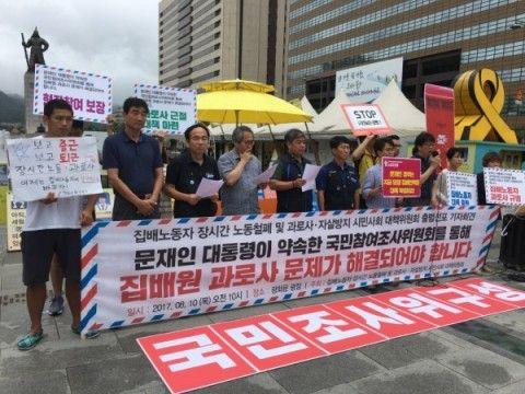 過労死が日常となったバ韓国