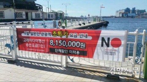 日本人観光客をボッタくるバ韓国