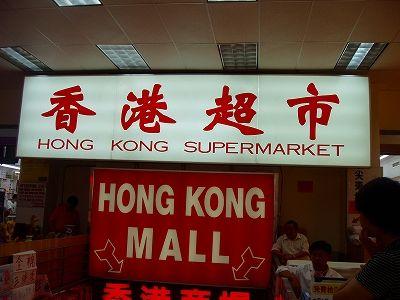 韓国製食品が人気の華人向けスーパー