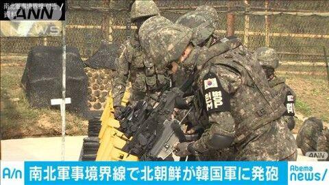 北朝鮮に銃撃されても抗議できないバ韓国