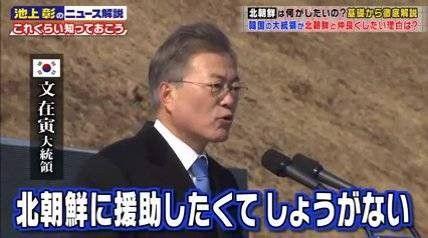 バ韓国崩壊へ一直線の文大統領