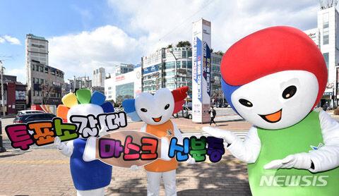 選挙のパフォーマンスをするバ韓国の着ぐるみ