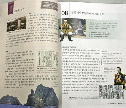 バ韓国の教科書に事実はひとつも載ってない