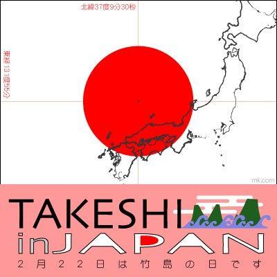 2月22日は日本固有の領土「竹島」の日です