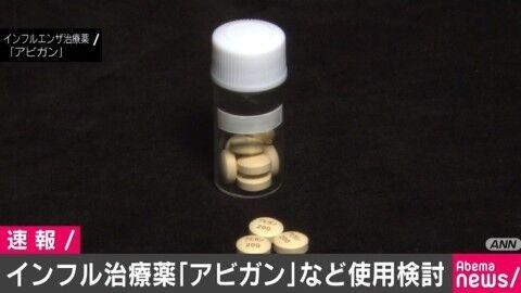バ韓国が日本製「アビガン」輸入を検討だと!?