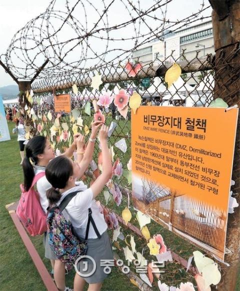 DMZの鉄柵を使って統一希望イベント