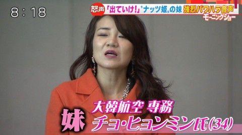 バ韓国の水かけ婆・チョ・ヒョンミンが国外追放に!?