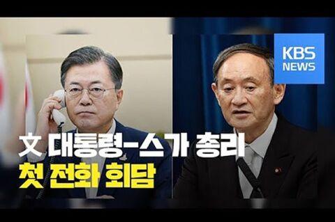 菅首相は絶対にバ韓国に行かないことが判明